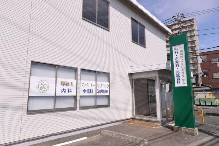 柳瀬川ファミリークリニックの画像