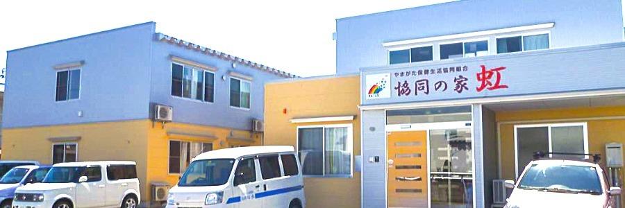 協同の家 虹の画像