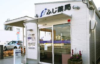 ふじ薬局アルザ通り店の画像
