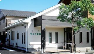 ヤクゴ薬局 彦根店の画像
