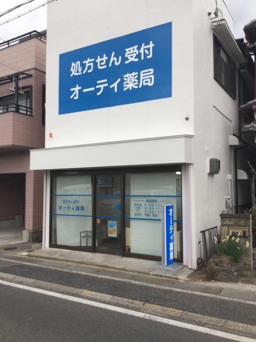 オーティ薬局泉佐野店の画像