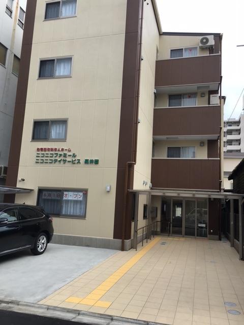 ニコニコデイサービス高井田の画像
