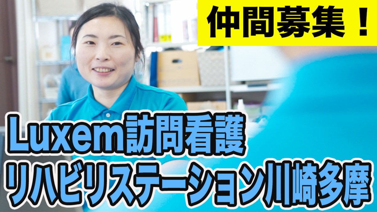 Luxem訪問看護リハビリステーション 川崎多摩(理学療法士の求人)の写真: