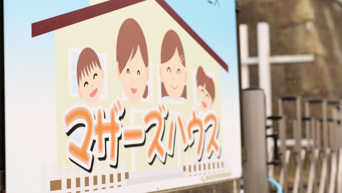 児童発達支援・放課後等デイサービス マザーズハウスの画像