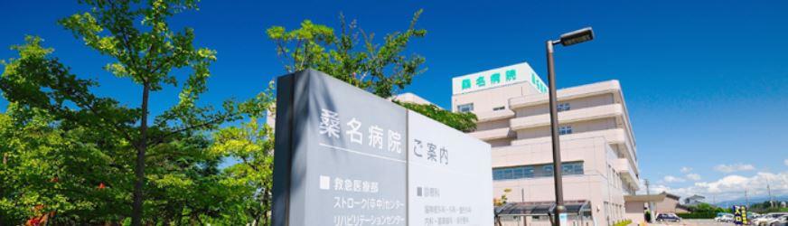 社会医療法人桑名恵風会桑名病院の画像