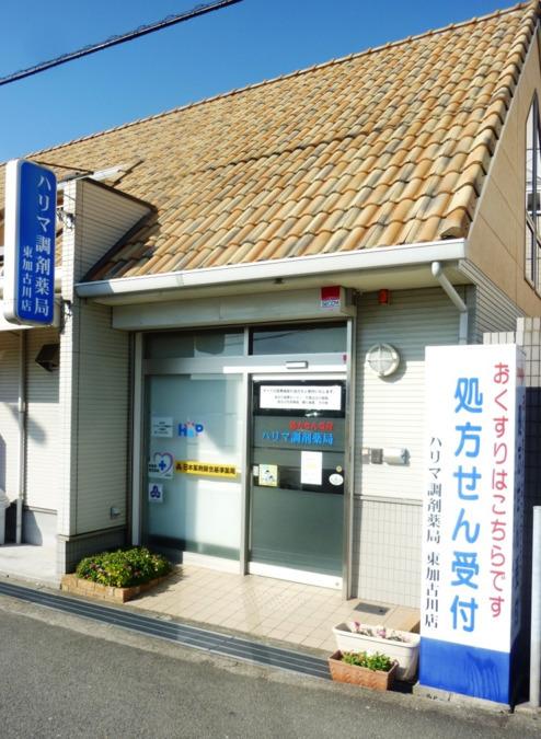 ハリマ調剤薬局東加古川店の画像