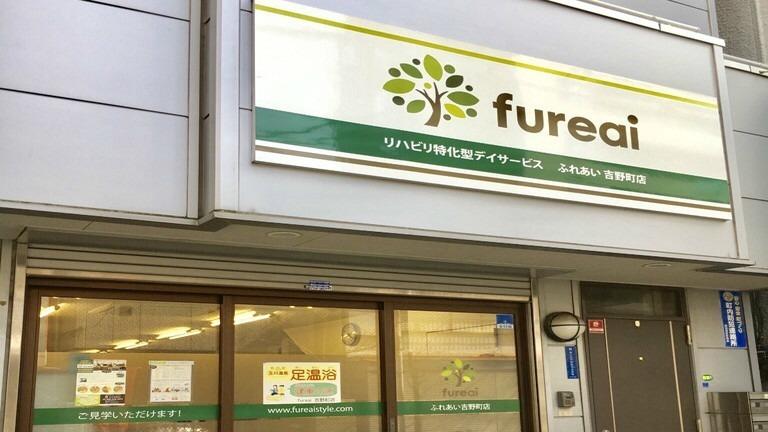 リハビリ特化型デイサービスfureai吉野町店の画像