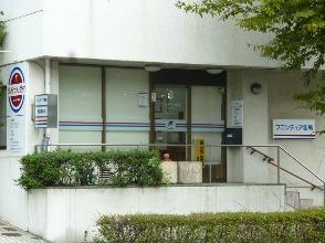 フロンティア薬局 西鈴蘭台店の画像