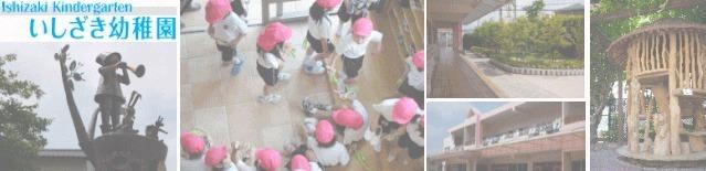 いしざき幼稚園の画像