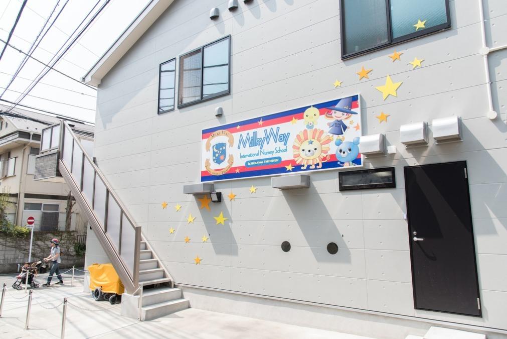 MilkyWay International School 市川新田校の写真1枚目: