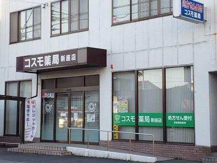 コスモ薬局新座店の画像