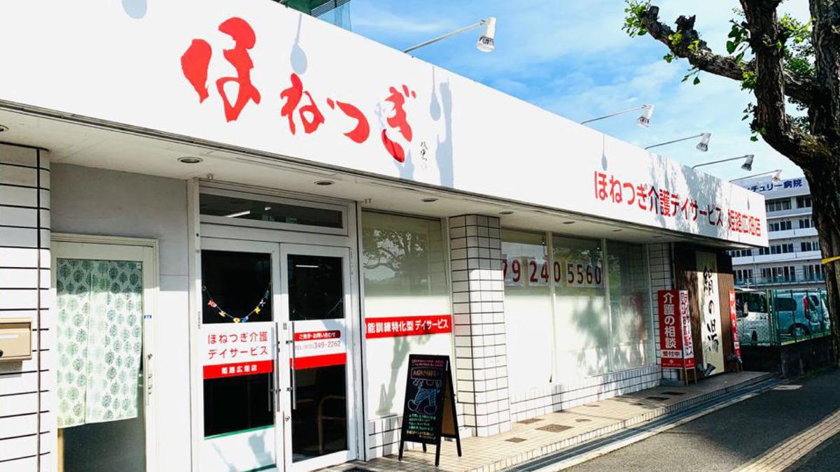 ほねつぎケアプランセンター姫路広畑の画像
