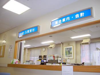 札幌同交会病院の画像