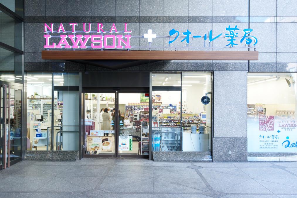 ナチュラルローソン西新宿七丁目店の画像