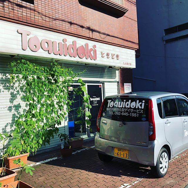 Toquidokiときどき九大県庁前(理学療法士の求人)の写真:九大県庁前店 緑が多く明るい環境です。