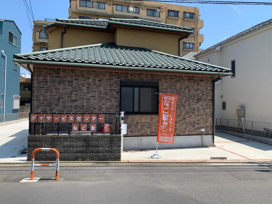 デイサービスセンターなご家 江北橋サービスの画像
