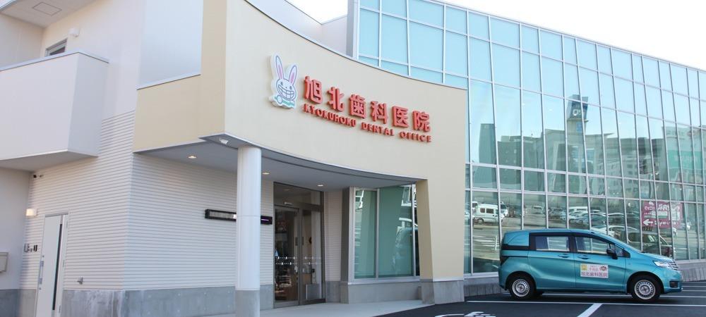 旭北歯科医院の画像