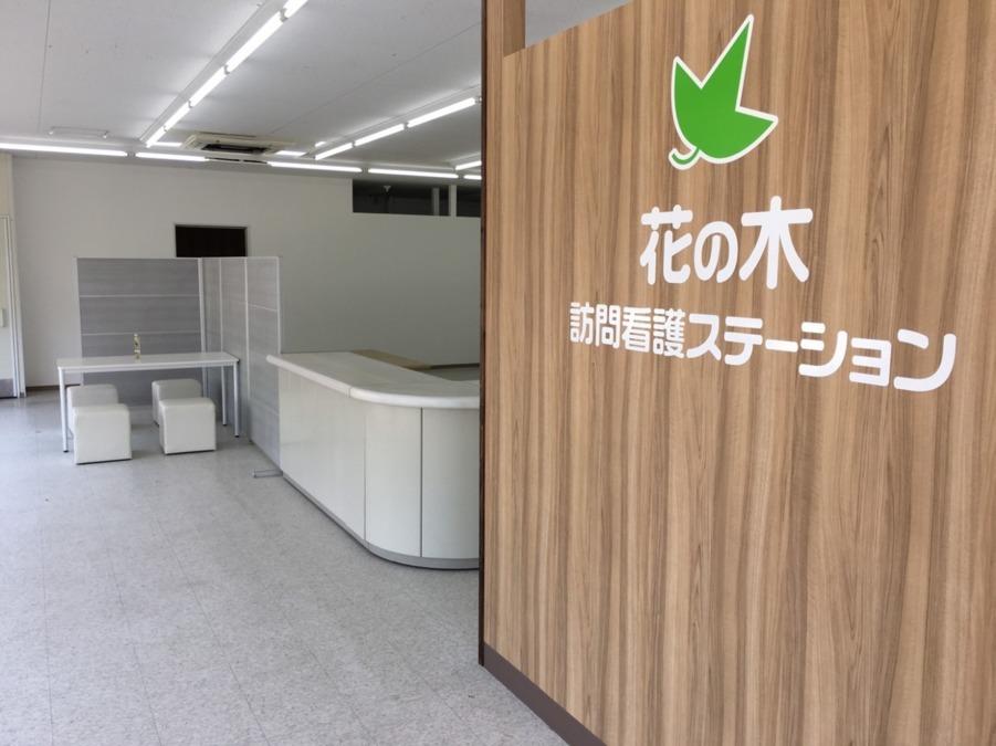 花の木訪問看護ステーションの画像