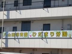 八山田保育園 ひだまり分園の画像