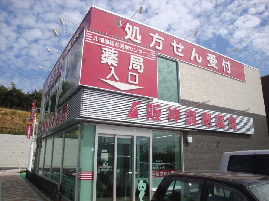 I&H株式会社 阪神調剤薬局 北播磨店の画像