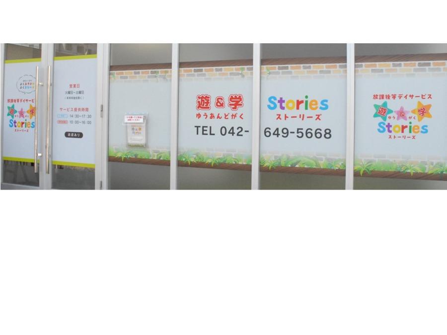 多機能型 放課後等デイサービス 遊&学Stories 北野町クラブの画像
