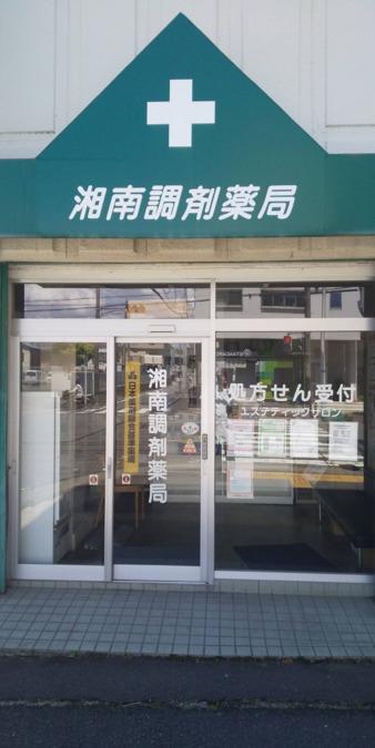 湘南調剤薬局の画像