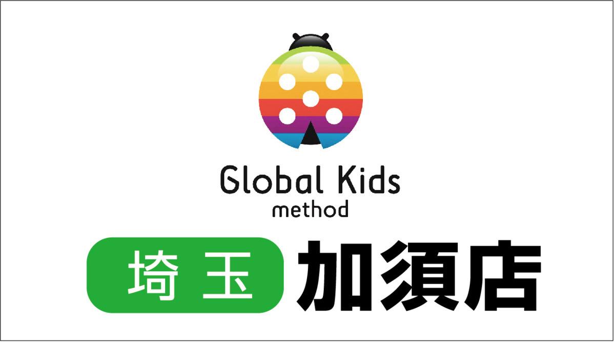 グローバルキッズパーク加須店の画像