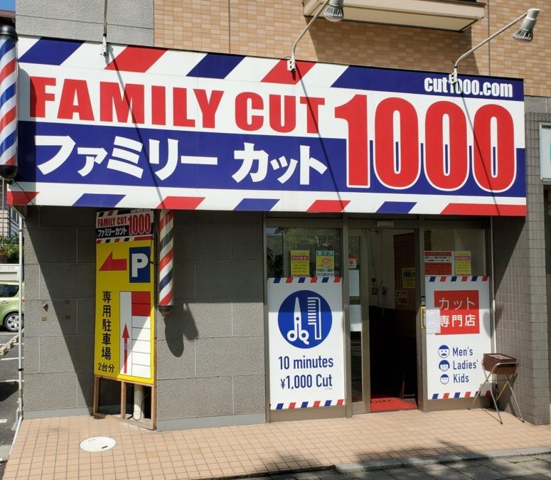 ファミリーカット吉川南店の画像