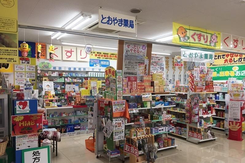 とおやま薬局 サンプラザ店の画像