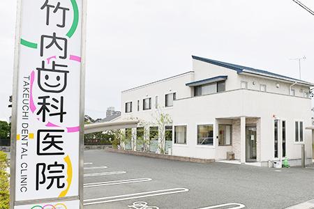 竹内歯科医院の画像