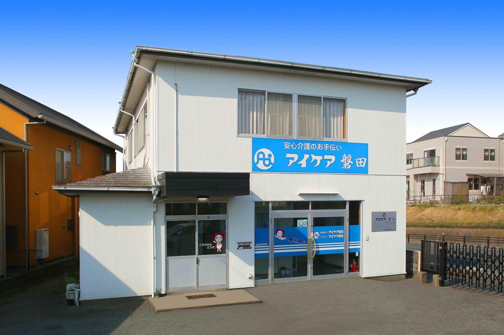 ケアプランセンターアイケア磐田の画像