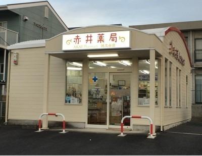 赤井薬局 鴻之台店の画像