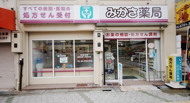 みかさ薬局の画像