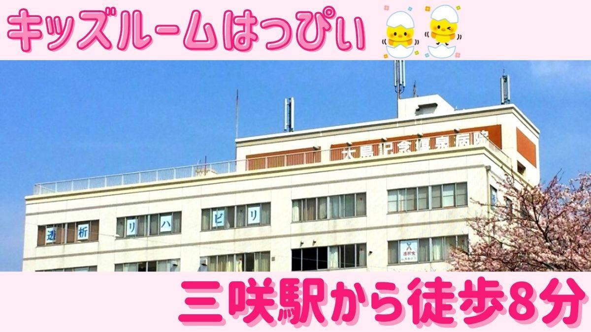 ミルキーホームキッズルームはっぴぃ 大島記念嬉泉病院内保育室の画像
