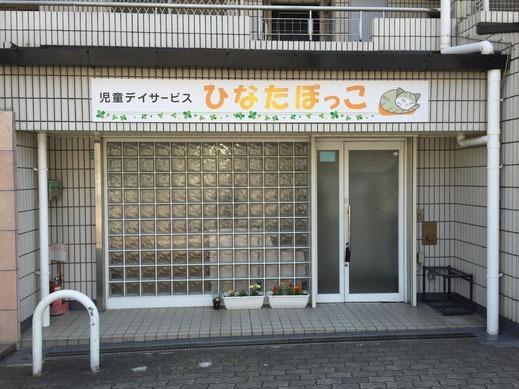 児童デイサービス ひなたぼっこ福田教室の画像