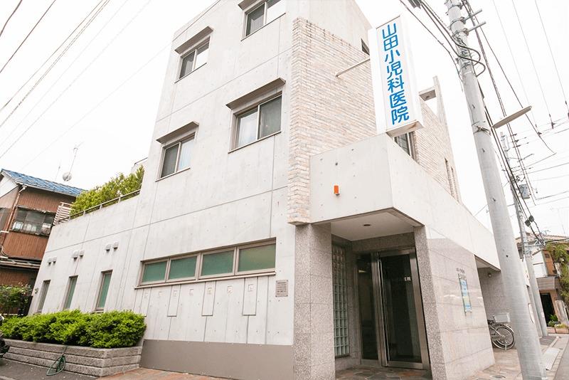 山田小児科医院の写真:
