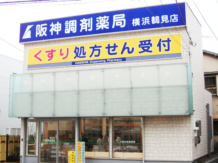 I&H株式会社 阪神調剤薬局 横浜鶴見店の画像
