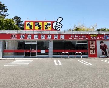 新潟関谷整骨院の画像
