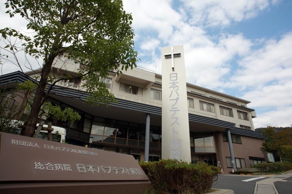 日本バプテスト病院の画像