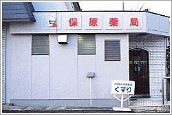 保原薬局の画像