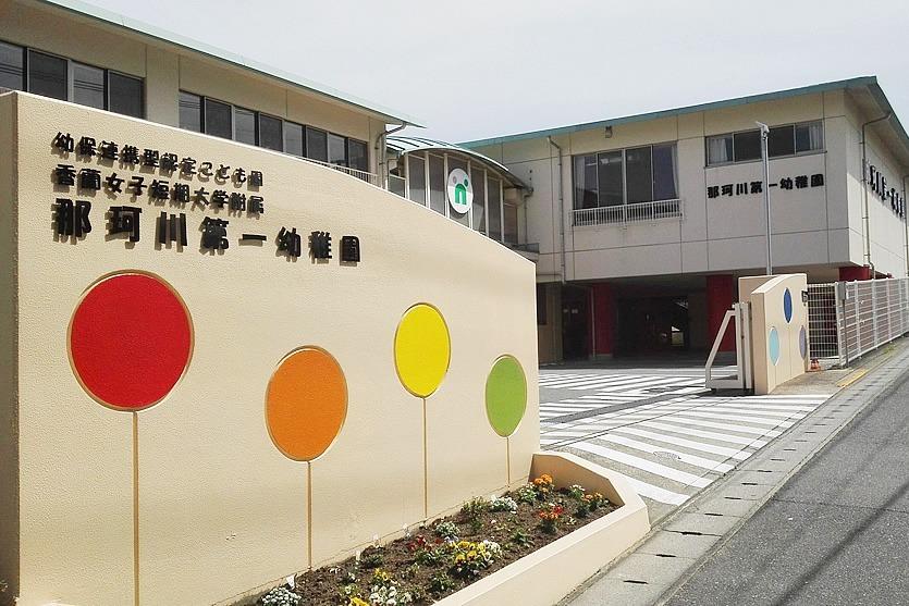 香蘭女子短期大学附属那珂川第一幼稚園の画像