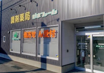 調剤薬局ゼネファーム 会津坂下店の画像