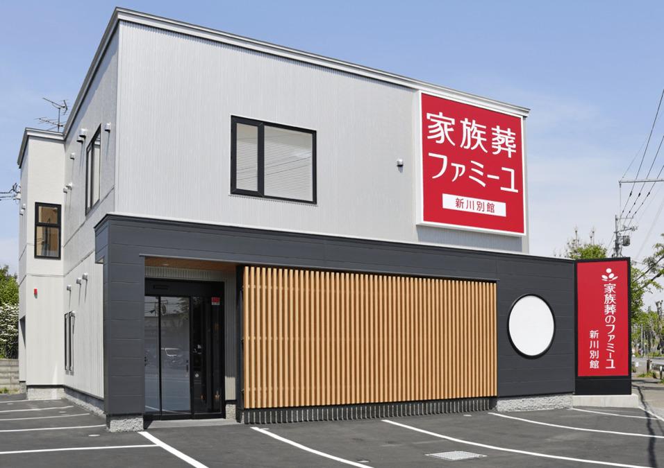 ファミーユ新川別館の画像