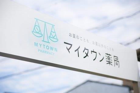マイタウン薬局 春日井店の画像