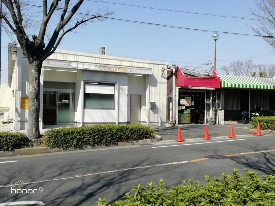 くれよん薬局 藤沢台店の画像