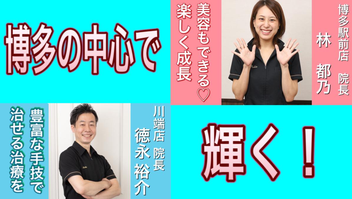 六花鍼灸整骨院&整体院 川端店(柔道整復師の求人)の写真:
