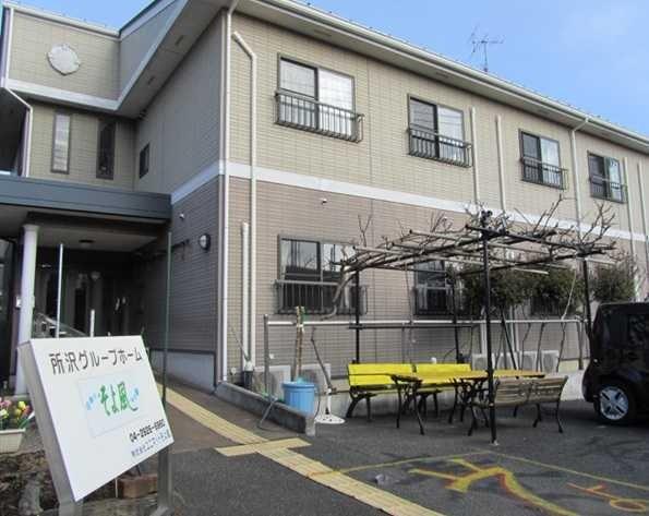 所沢グループホームそよ風の画像