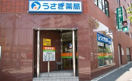 うさぎ薬局 大島店の画像
