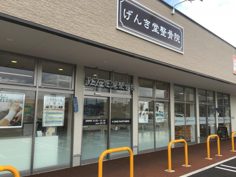 げんき堂鍼灸整骨院 イオンタウン仙台富沢の画像