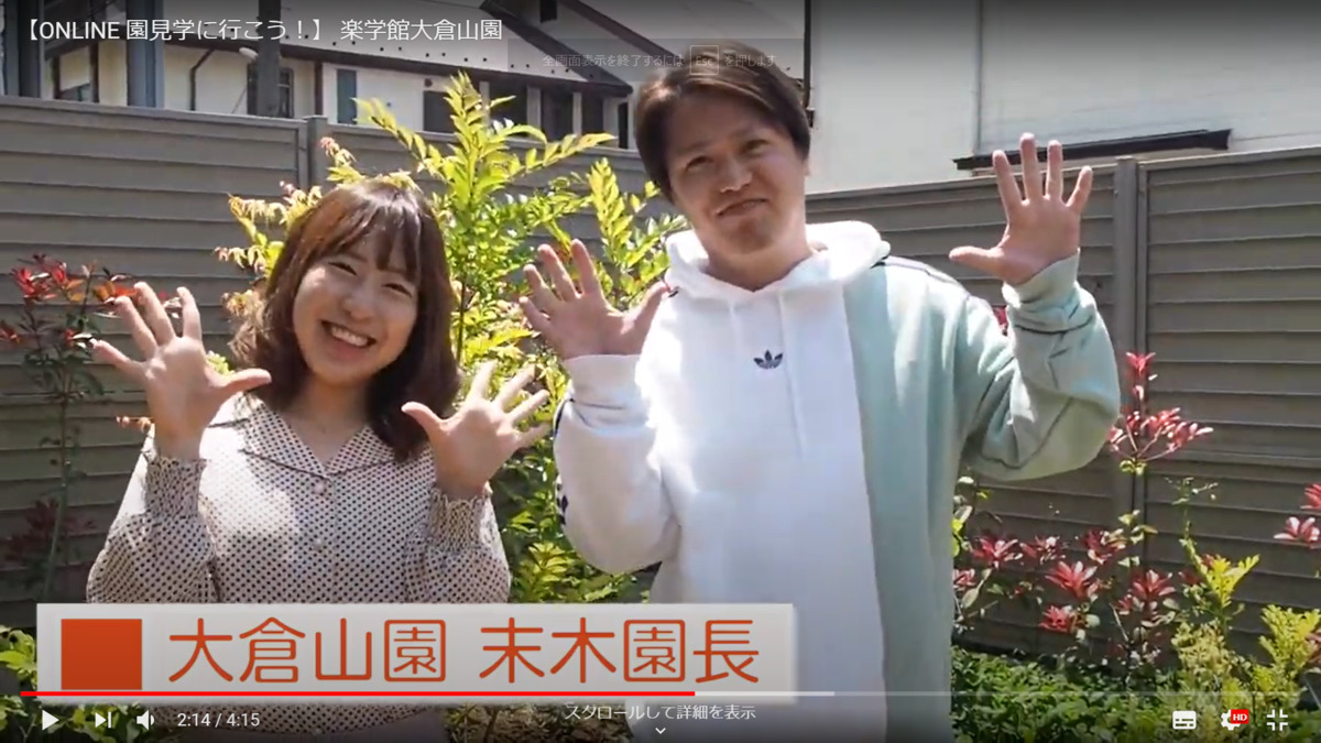天才キッズクラブ楽学館大倉山園